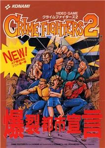 Crime Fighters 2 (1991) HD online