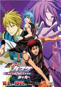 Kuroko No Basket Movie 2: Winter Cup Soushuuhen - Namida No Saki E (2016) HD online